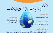 """مهلت ارسال مقالات برای همایش""""چرخه تولید آب و برق از منابع آبی نامتعارف"""""""