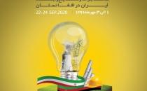 اولین نمایشگاه اختصاصی-تخصصی آب،برق،انرژی، خدمات فنی و مهندسی مخابرات و صنایع وابسته ایران در افغانستان