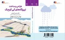 """چاپ و نشر کتاب """"طراحی و ساخت نیروگاههای آبی کوچک"""" توسط انجمن برقآبی ایران"""